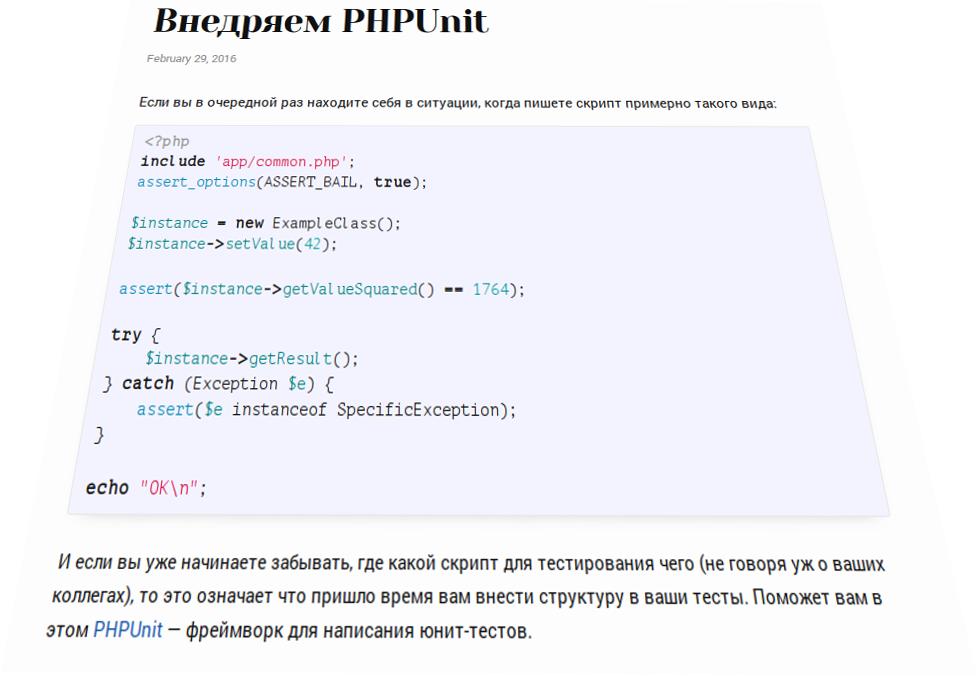 php assert